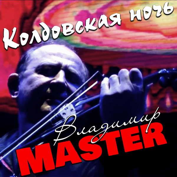 Михайлов (Master) Владимир - Колдовская ночь 2017(320)