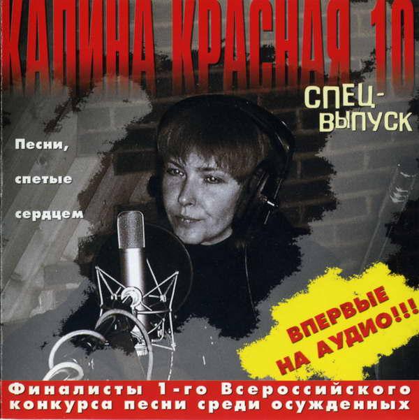 Сборник - Калина красная-10 2003(320)