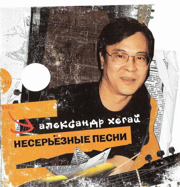 Хегай Александр - Несерьёзные песни 2007(320)