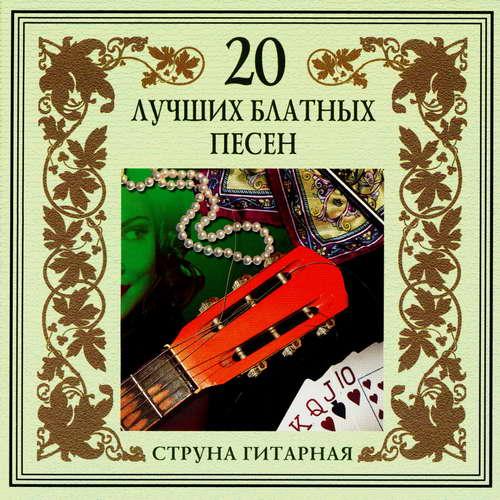 Эшелон гр. - Струна гитарная (Дорога дальняя - Пени Высоцкого) 2002 (flac)