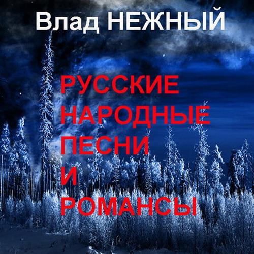 Нежный Владимир - Русские народные песни и романсы 2014(320)