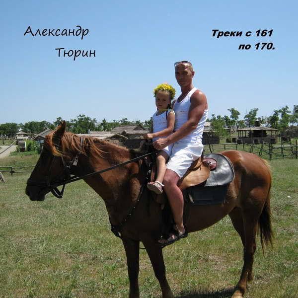 Тюрин Александр - Треки с 161 по 170 2021(320)