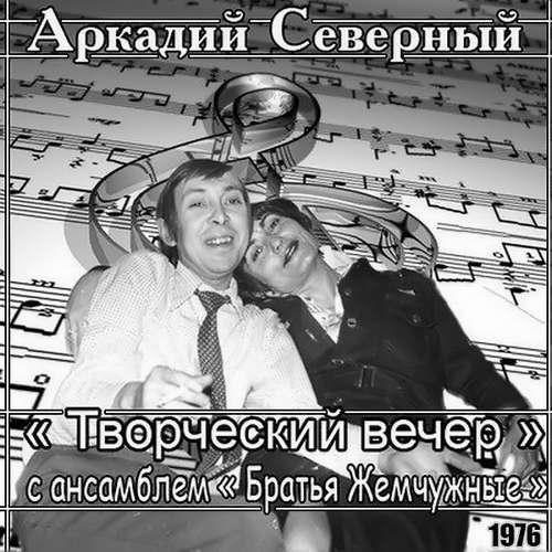 Северный Аркадий и бр. Жемчужные - Творческий вечер или Финалы 1976 (flac)