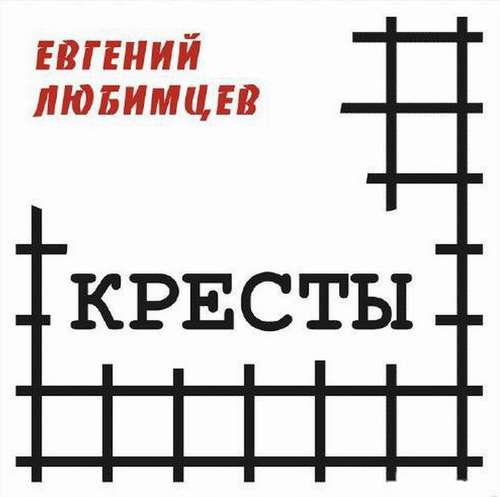 Любимцев Евгений – Кресты 2016(320)
