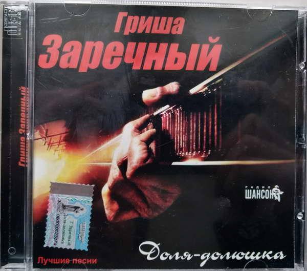 Заречный Гриша - Доля - долюшка 2005(320)