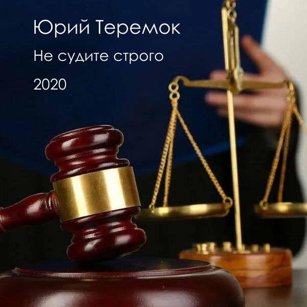 Теремок Юрий 2020 - Не судите строго (320)