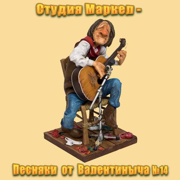 Студия Маркел (Валентинычъ) - Песняки № 14 2021 (flac)