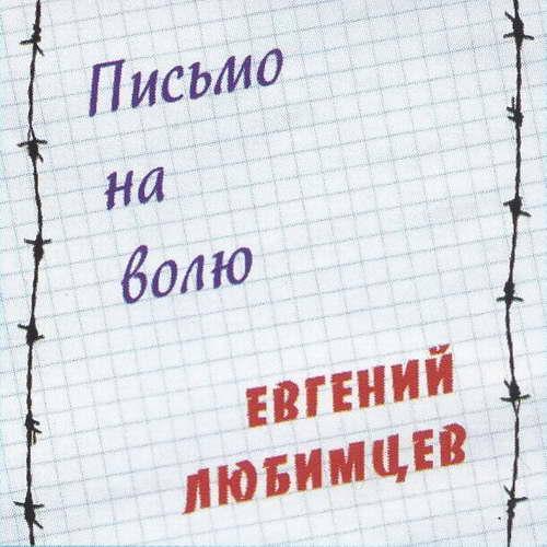 Любимцев Евгений – Письмо на волю 2016(320)