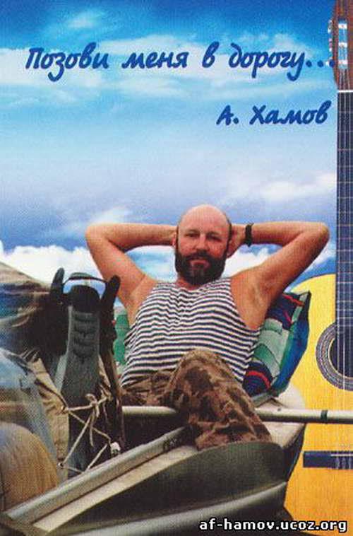 Хамов Александр - Позови меня в дорогу 2000(320)