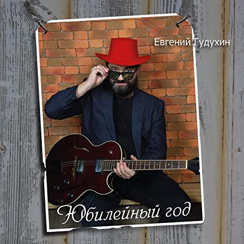 Гудухин Евгений - Юбилейный год 2017(128)