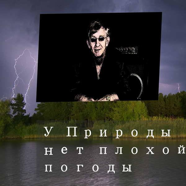 Кулагин Анатолий - 2020 - У природы нет плохой погоды (320)