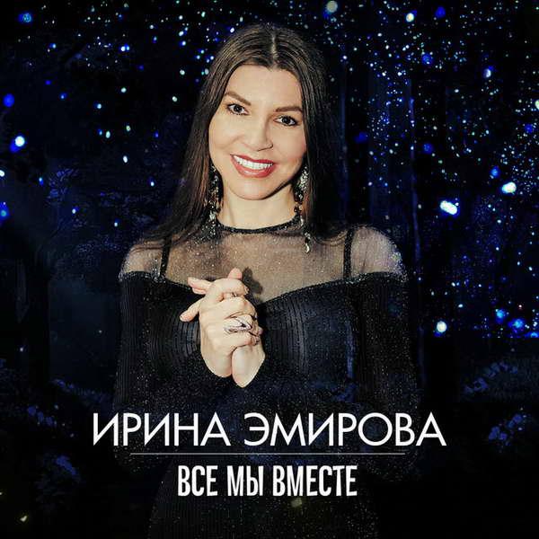 Эмирова Ирина – Все мы вместе 2019(320)