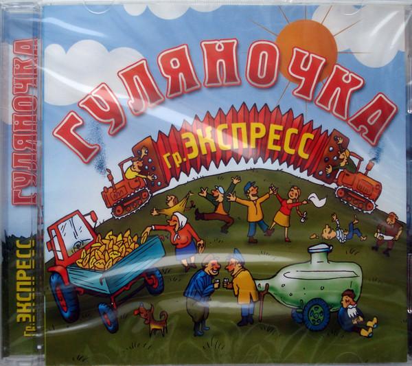 Экспрес Гр. – Гуляночка 2007(320)