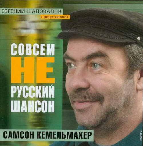 Кемельмахер Самсон - Еврейский Шансон или Совсем не русский шансон 2007(320)