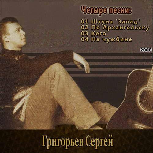 Григорьев Сергей - 4 песни 2008(320)