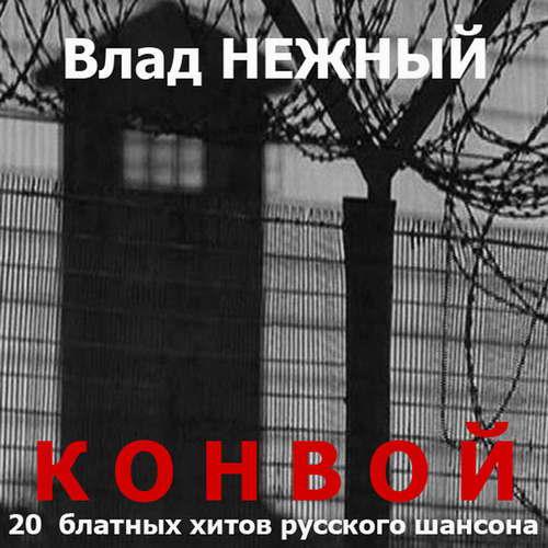 Нежный Владимир - Конвой. 20 блатных хитов русского шансона 2015(320)