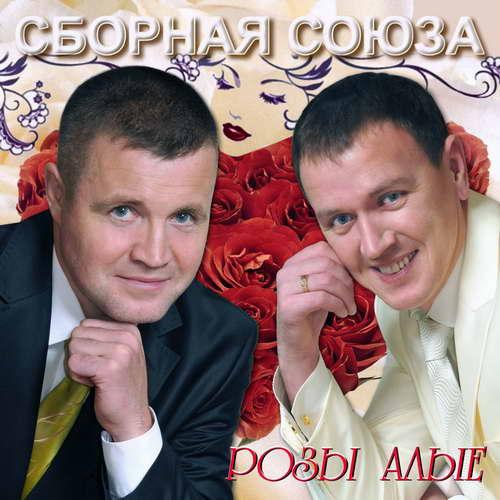 Сборная Союза гр. - Розы алые 2012(flac)