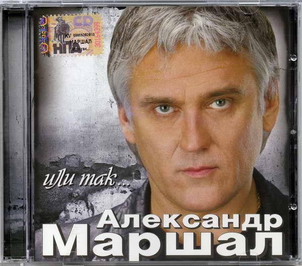 Маршал Александр - Или так 2005 (flac)
