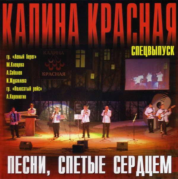 Сборник - Калина Красная(Песни, спетые сердцем) 2005(320)