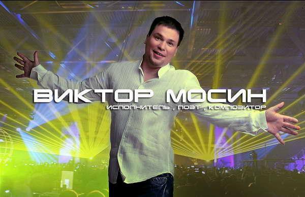 Мосин Виктор - Внеальбомные песни(320)