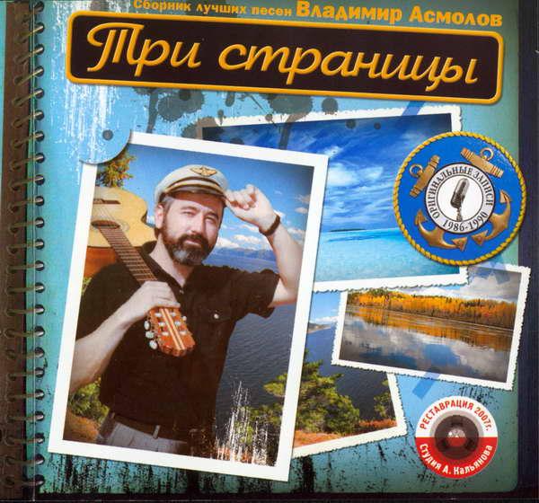 Асмолов Владимир - Три страницы 2007 (flac)