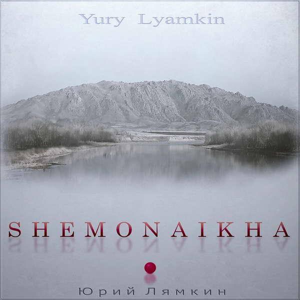 Лямкин Юрий - Shemonaikha 2019(320)