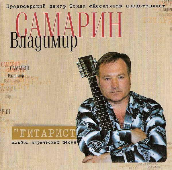Самарин Владимир - Гитарист 2009(320)