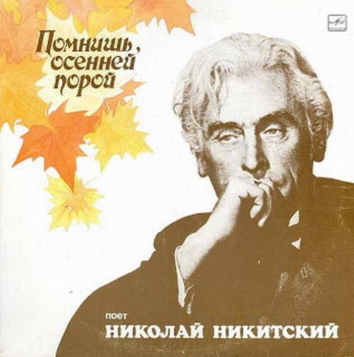 Никитский Николай - Помнишь Осенней порой 1988(320)