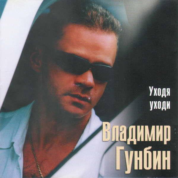 Гунбин Владимир - Уходя уходи 2003 (flac)