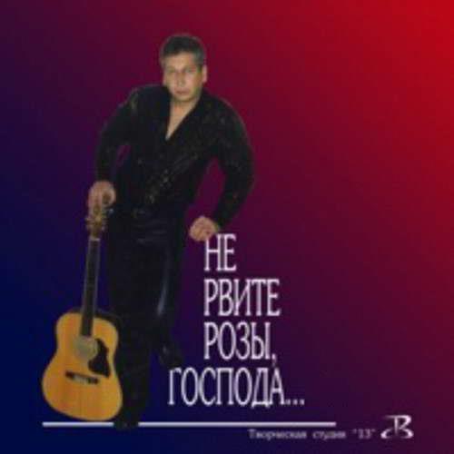 Баранов Владимир - Не рвите розы, господа 2003(320)
