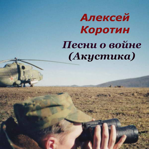 Коротин Алексей - Песни о войне (Акустика) 2019(320)