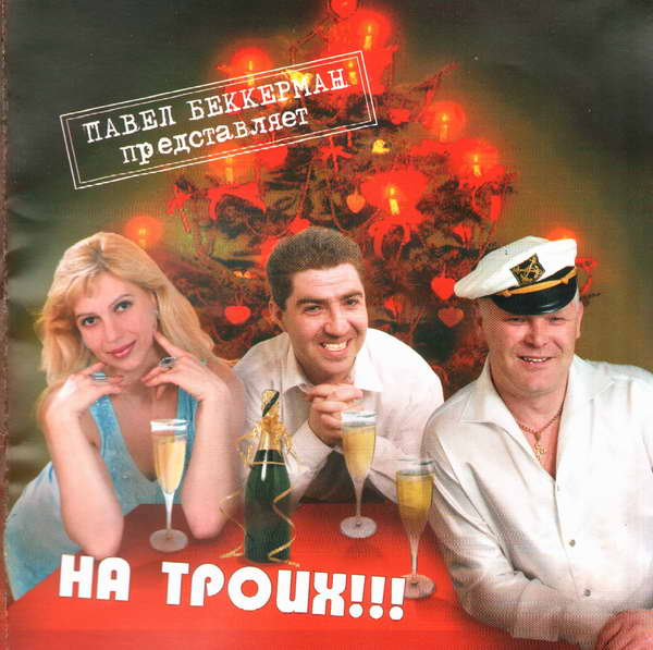 Беккерман Павел, Марина Соболева и Саша Адмирал - На троих 2006 (flac)