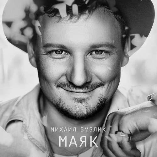 Бублик Михаил – Маяк 2016(320)