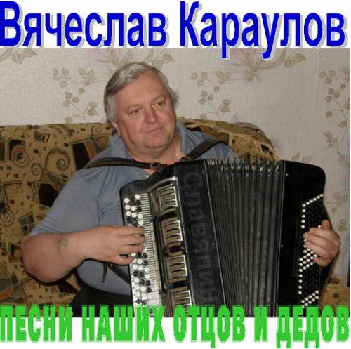 Караулов Вячеслав - Песни наших отцов и дедов 2011(256)