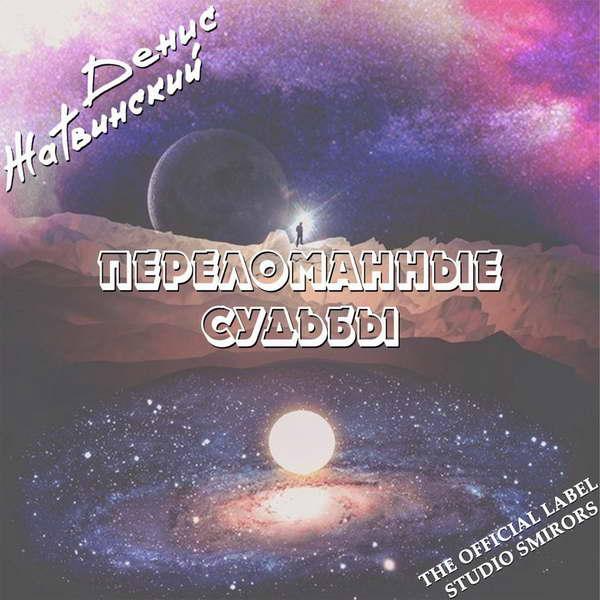 Жатвинский Денис - Переломанные судьбы (EP) 2016(320)