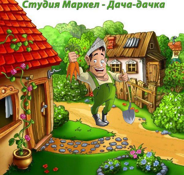 Студия Маркел – Дача-дачка 2018(320)