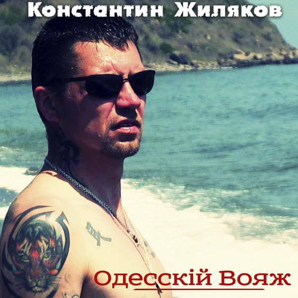 Жиляков Константин - Одесскiй Вояж (Сборник) 2015(320)