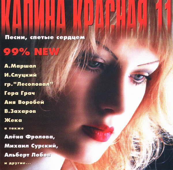Сборник - Калина красная-11 2004(192)