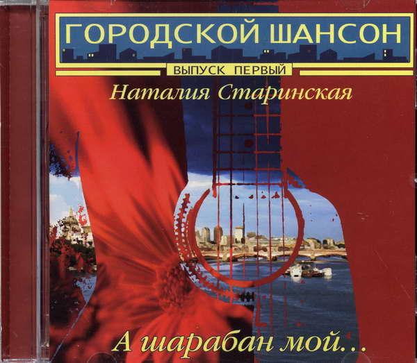 Старинская Наталия - А шарабан мой 2005 (flac)