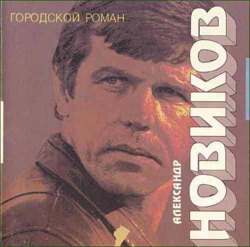 Новиков Александр - Городской роман 1993,1995,2003,2007 (flac)