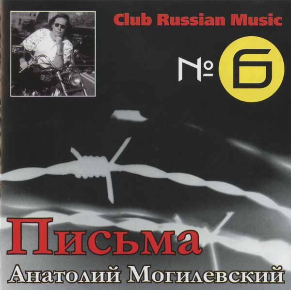 Могилевский Анатолий - Письма 2002(flac)