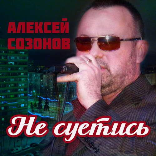 Созонов Алексей - Не суетись (EP) 2016(256)