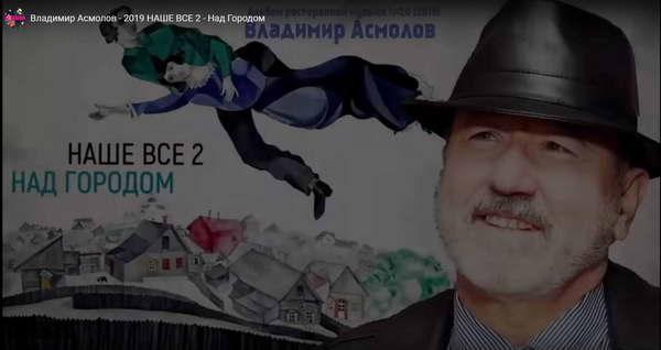 Асмолов Владимир - Наше все-2 (Над городом) 2019(192)