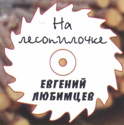 Любимцев Евгений - На лесопилочке 2017(256)