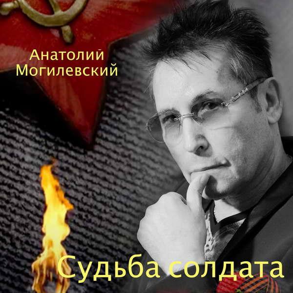 Могилевский Анатолий - Судьба солдата 2021 (160)