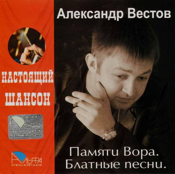 Вестов Александр - Памяти Вора 2006(320)
