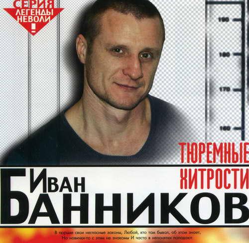Банников Иван - Тюремные хитрости 2003 (flac)