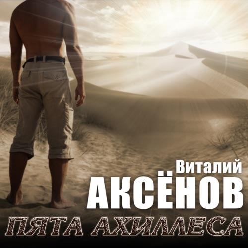 Аксёнов Виталий - Пята Ахиллеса 2021(320)