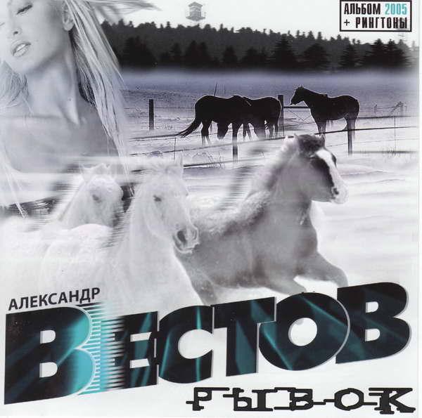 Вестов Александр - Рывок 2005(flac)