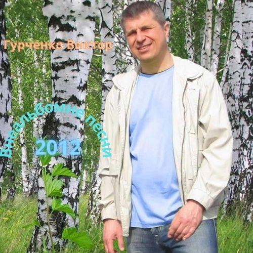 Гурченко Виктор - Внеальбомне песни 2012(128)